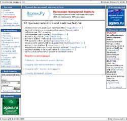 Бесплатный хостинг с php.htaccess хостингом сайтов с чего начать